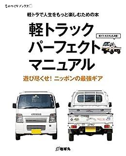 軽トラックパーフェクトマニュアル―軽トラックで人生をもっと楽しむための本 (ものづくりブックス)