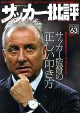 サッカー批評(63) (フタバシャスーパームック)