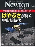 はやぶさが開く宇宙新時代―宇宙探査の最前線に立つ15人のリーダー (ニュートンムック Newton別冊)