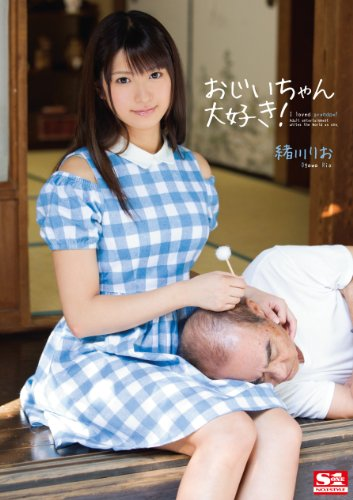 おじいちゃん大好き!  緒川りお エスワン ナンバーワンスタイル [DVD]
