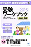 社会福祉士・精神保健福祉士国家試験受験ワークブック2015(共通科目編)