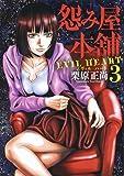 怨み屋本舗 EVIL HEART 3 (ヤングジャンプコミックス)
