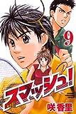 スマッシュ! 9 (9) (少年マガジンコミックス)