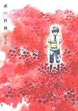 赤の世界 (KCx ITAN)