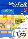 えきちず東京―駅周辺・交通便利ガイド