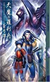 天魔の羅刹兵―蒼月譚 (幻狼ファンタジアノベルス)