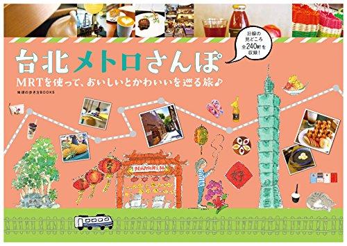台北メトロさんぽ MRTを使って、おいしいとかわいいを巡る旅♪ (地球の歩き方BOOKS) -
