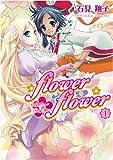 flower*flower 1 (IDコミックス 百合姫コミックス)