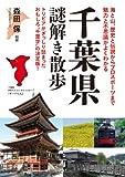 千葉県謎解き散歩<謎解き散歩> (新人物文庫)