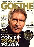 GOETHE (ゲーテ) 2008年 08月号 [雑誌]