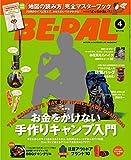 BE-PAL(ビーパル) 2016年 04 月号 [雑誌]