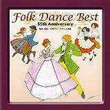 フォークダンス・ベスト~日本フォークダンス連盟55周年記念~