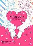 ラブカレンダー 上巻 (デジタル版ビッグガンガンコミックスSUPER)