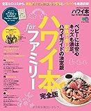 ハワイ本 for ファミリー完全版 (エイムック 3252)