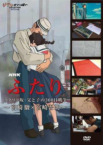 NHK ふたり/コクリコ坂・父と子の300日戦争〜宮崎 駿×宮崎吾朗〜 [DVD]