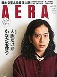AERA 2015年 6/1 号 [雑誌]