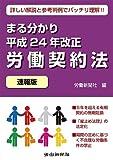 まる分かり平成24年改正労働契約法〔速報版〕
