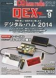 別冊 CQ ham radio (ハムラジオ) QEX Japan (ジャパン) 2013年 12月号 [雑誌]