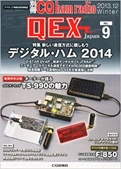 Bessatsu CQ ham radio QEX Japan [2013 ...
