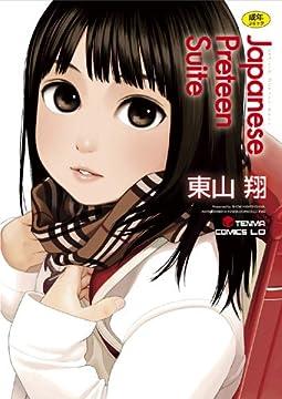 Japanese Preteen Suite (TENMAコミックス LO)