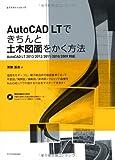 AutoCADLTできちんと土木図面をかく方法 (エクスナレッジムック)