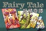 妖精奇譚 Fairytale