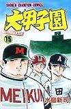 大甲子園 (15) (少年チャンピオン・コミックス)