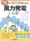 トコトンやさしい風力発電の本 (B&Tブックス—今日からモノ知りシリーズ)