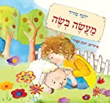 Hebrew Books: מעשה בשה (Childrens Books)