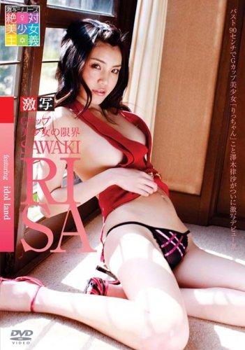 激写 澤木律沙 Gカップ美少女の限界 [DVD]