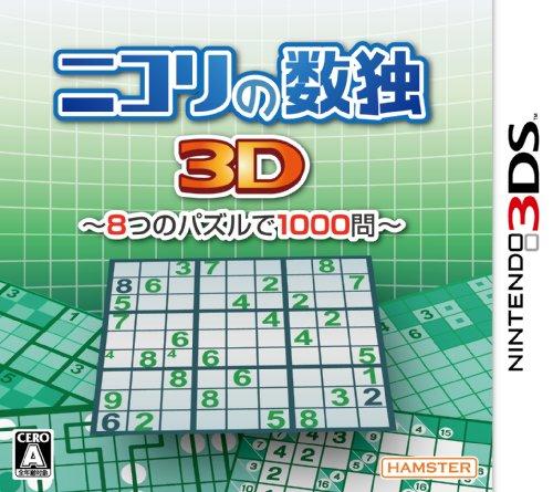 【ゲーム 買取】ニコリの数独3D?8つのパズルで1000問?
