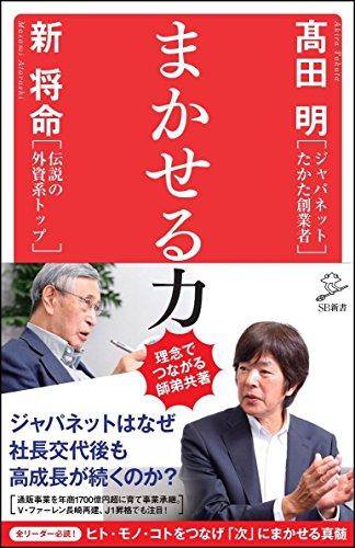 ネタリスト(2019/11/29 10:00)J2・V長崎新社長に高田明氏の長女
