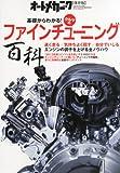 オートメカニック増刊 クルマのファインチューニング百科 2013年 03月号 [雑誌]