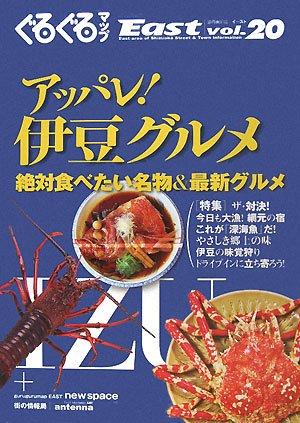 アッパレ!伊豆グルメ―絶対食べたい名物&最新グルメ (ぐるぐるマップイースト)