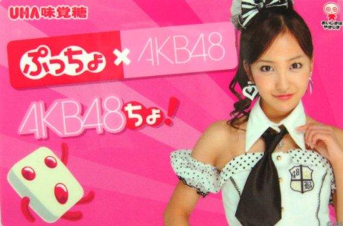 ぷっちょ×AKB48コラボPOPカード 板野友美バージョン【非売品】