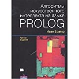 img - for Artificial intelligence algorithms in the language PROLOG, 3rd edition / Algoritmy iskusstvennogo intellekta na yazyke PROLOG, 3-e izdanie book / textbook / text book