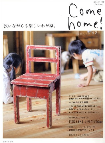 Come home! vol.17