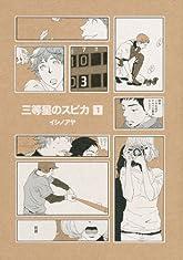 三等星のスピカ(1) (KCデラックス)