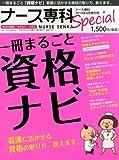ナース専科増刊 一冊まるごと資格ナビ 2014年 04月号