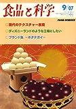 食品と科学 2007年 09月号 [雑誌]