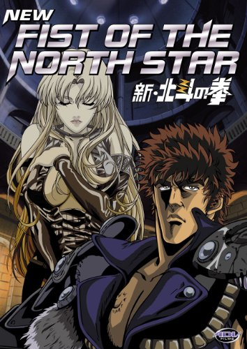 New Fist of the North Star 新・北斗の拳 OVA全3話 北米版[DVD] [Import]