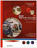 ACLSプロバイダーマニュアル 日本語版―AHAガイドライン2005準拠