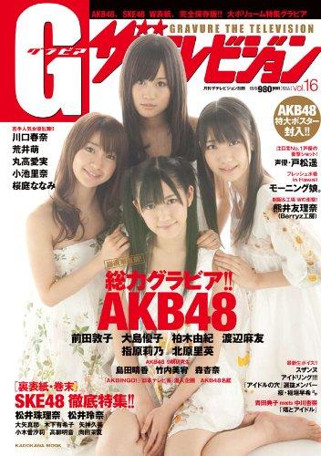 G(グラビア)ザテレビジョン vol.16  カドカワムック (カドカワムック 342)
