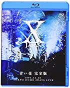 X JAPAN 青い夜 完全版 [Blu-ray](在庫あり。)