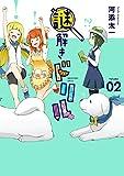 謎解きドリル 2巻 (デジタル版ガンガンコミックスONLINE)