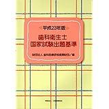 Amazon.co.jp: <b>歯科医療研修振興財団</b>: 本