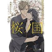 桜ノ国~キルシュブリューテ~ (花丸文庫BLACK)