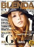 BLENDA (ブレンダ) 2008年 09月号 [雑誌]