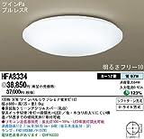 パナソニック電工 洋風シーリングライト 8~12畳用 HFA8334