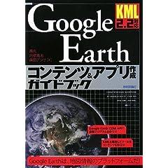 KML2.2�Ή� Google Earth�R���e���c&�A�v���쐬�K�C�h�u�b�N